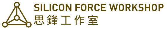思鋒工作室  Silicon Force Workshop